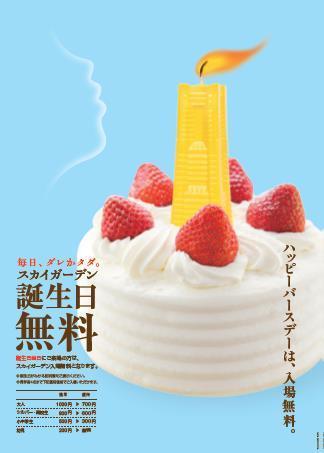 トミカ『ディズニーモータース』に会いに行こう!GWは横浜ランドマークタワー69階展望フロアへ!