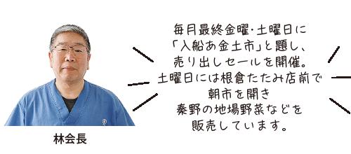 入船商興会 【秦野駅エリア】