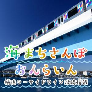 横浜シーサイドライン沿線の魅力や情報を発信!「海まちさんぽ おんらいん」