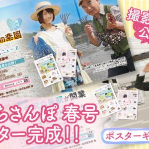 海まちさんぽ おんらいん 〜横浜シーサイドライン沿線情報〜