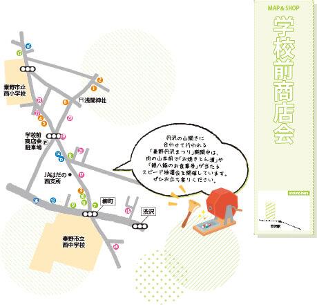 学校前商店会【渋沢駅エリア】