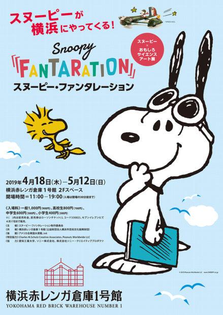 スヌーピーがおもしろサイエンスで登場!「SNOOPY FANTARATION」@横浜赤レンガ倉庫1号館