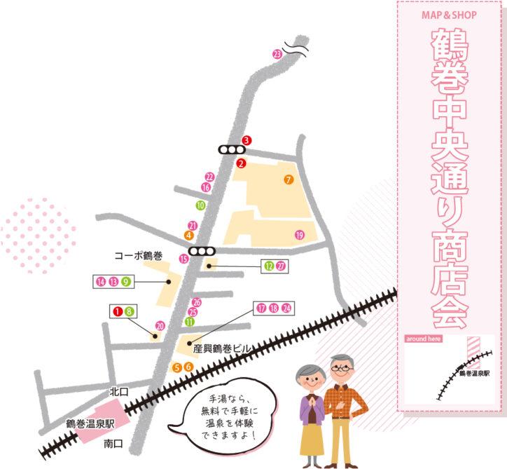 鶴巻中央通り商店会【鶴巻温泉駅エリア】