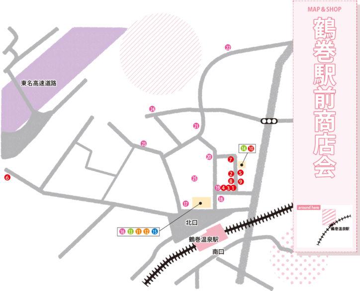 鶴巻駅前商店会【鶴巻温泉駅エリア】