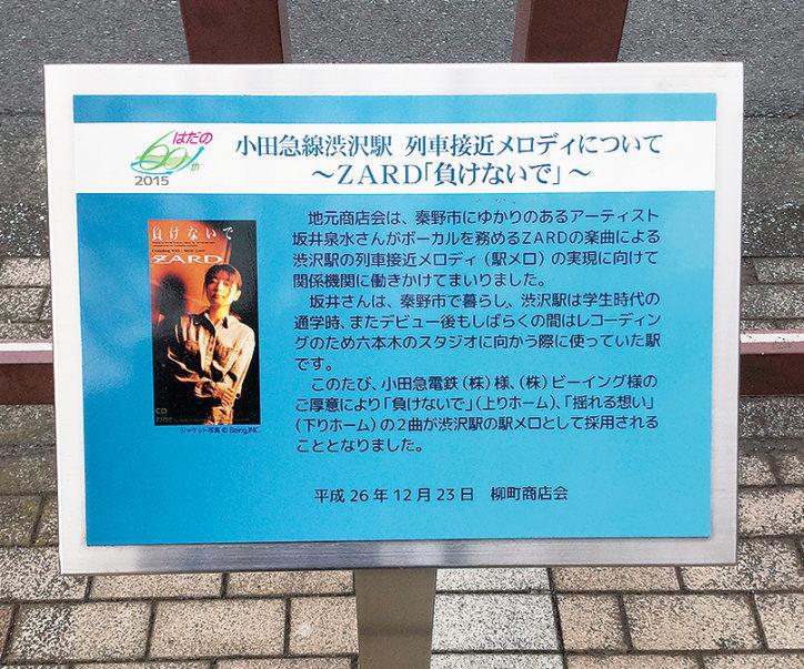 柳町商店会/活気あるお店いっぱい 街路灯LED化も完了【渋沢駅エリア】