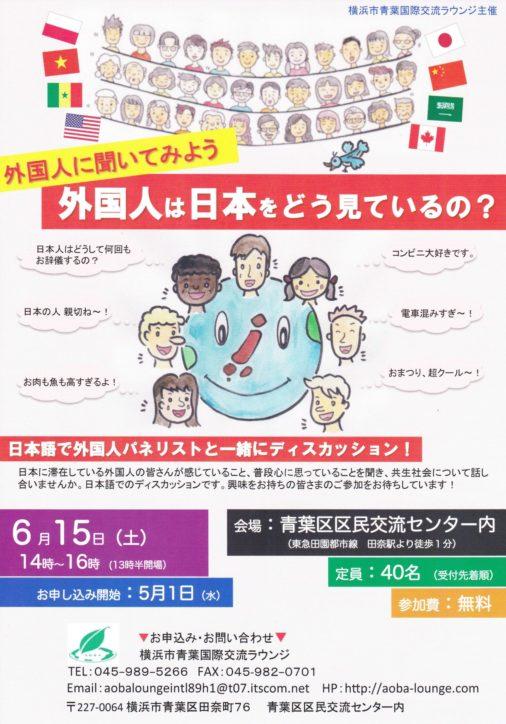 「外国人は日本をどう見ているの?」日本語だから安心、外国人と話してみよう@横浜市青葉区