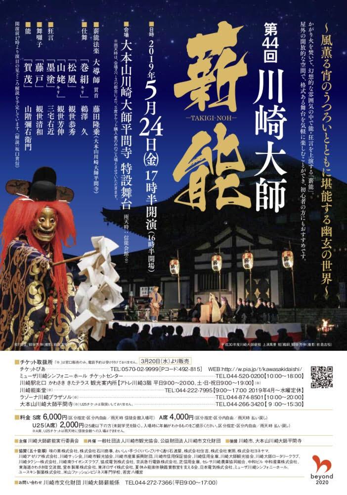【観覧チケットプレゼント】「川崎大師薪能」見どころ解説付きで初心者も楽しめる《5月24日開催》