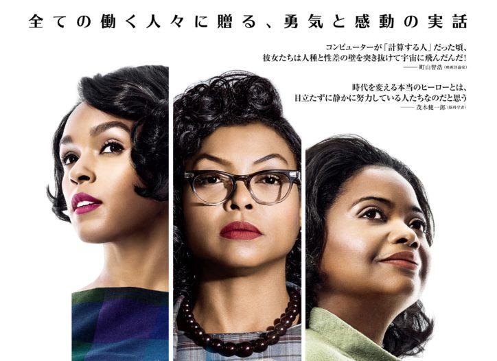 映画『ドリーム』上映会@フォーラム(横浜・戸塚)知られざるヒロインたちの勇気と感動の実話