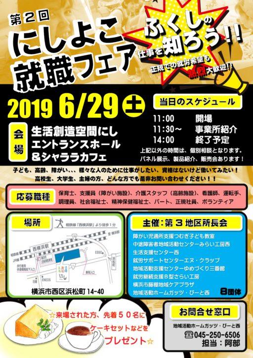 福祉の仕事を知ってみよう!西横浜駅そばで第2回「にしよこ就職フェア」が6月29日開催