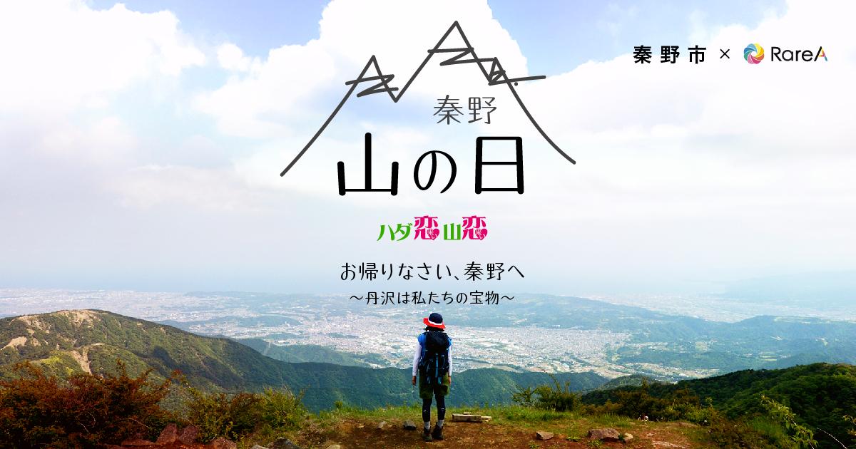 秦野山の日イベント・夏休み穴場ガイド2018!8月11日は山モリ!フェスも開催