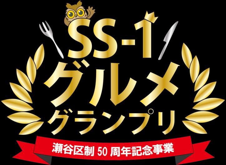 瀬谷区内で開催中「SS-1グルメグランプリ」No.1グルメ決めるのは区民投票!