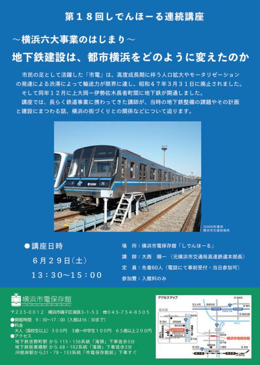 横浜市電保存館 第18回しでんほーる連続講座