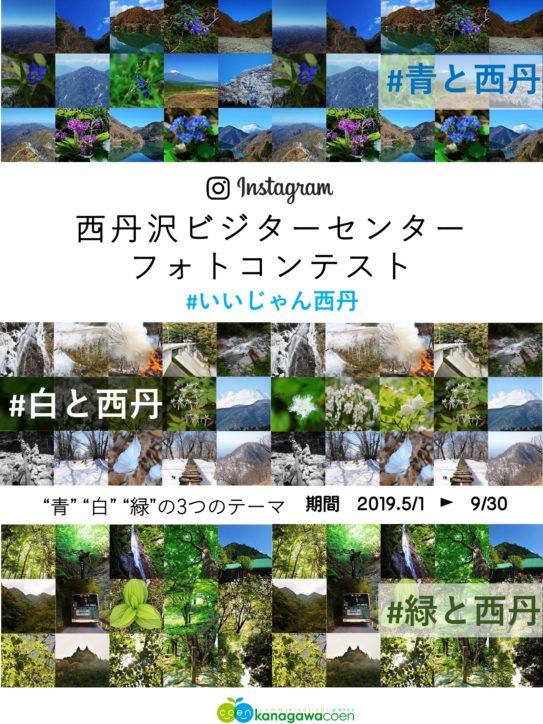 「西丹沢ビジターセンターフォトコンテスト」#いいじゃん西丹!青・白・緑の3つのテーマ