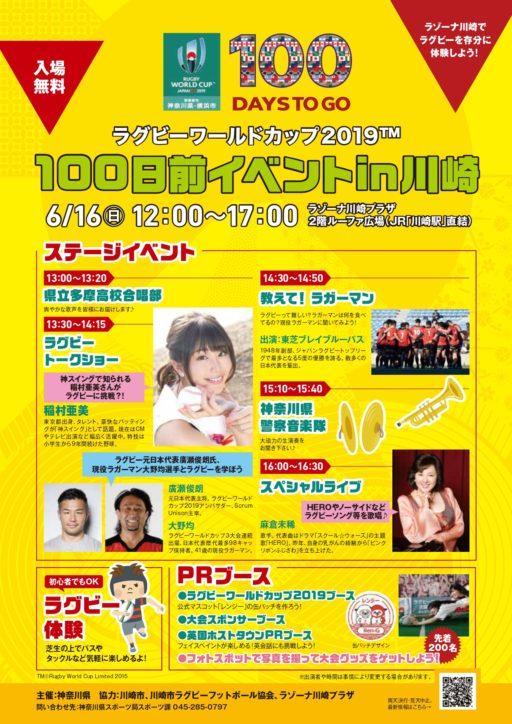 稲村亜美さんがラグビーに挑戦?!ラゾーナ川崎でラグビーW杯100日前イベント