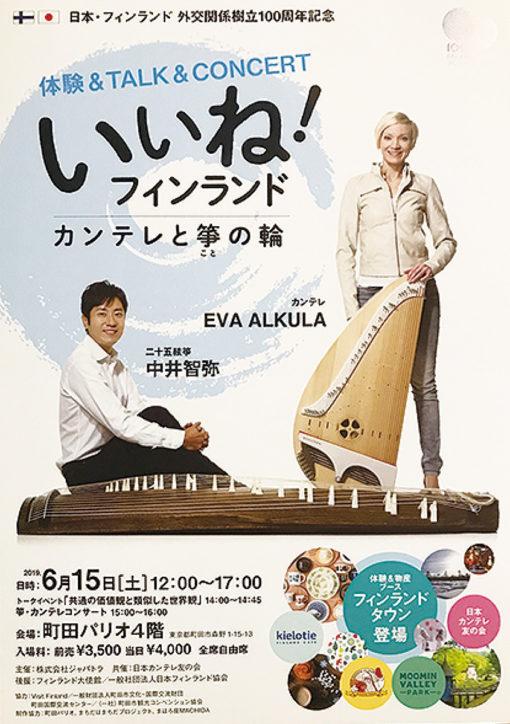 町田で「いいね!フィンランド」伝統楽器カンテレ・箏のコンサート 体験&物産ブースも