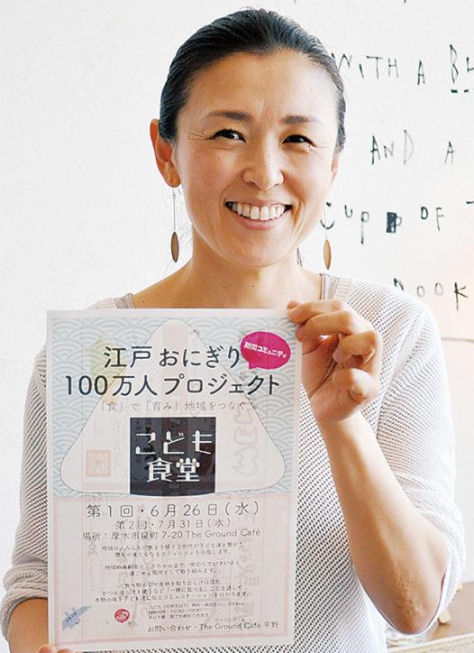 初開催「江戸おにぎり100万人プロジェクト」おにぎりで地域つなぐこども食堂【厚木市】