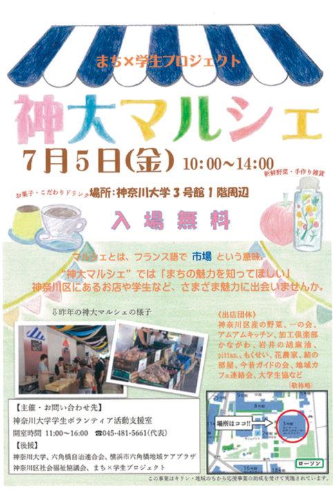 『神大マルシェ』神奈川区の魅力をマルシェで発信「神大生×地域」コラボ