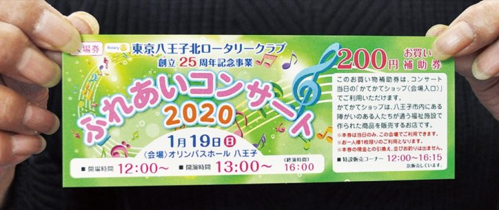 入場無料「ふれあいコンサート2020」片倉、八学吹奏楽部など出演@オリンパスホール八王子