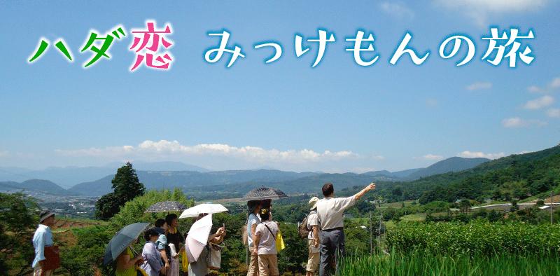 ハダ恋バスツアー
