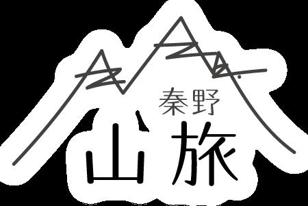 秦野山の日