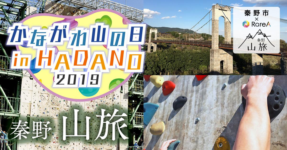 かながわ山の日 in HADANO 2019|秦野山旅
