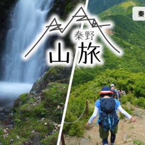 秦野・表丹沢の山の魅力を紹介!都心から1時間の秦野で山旅