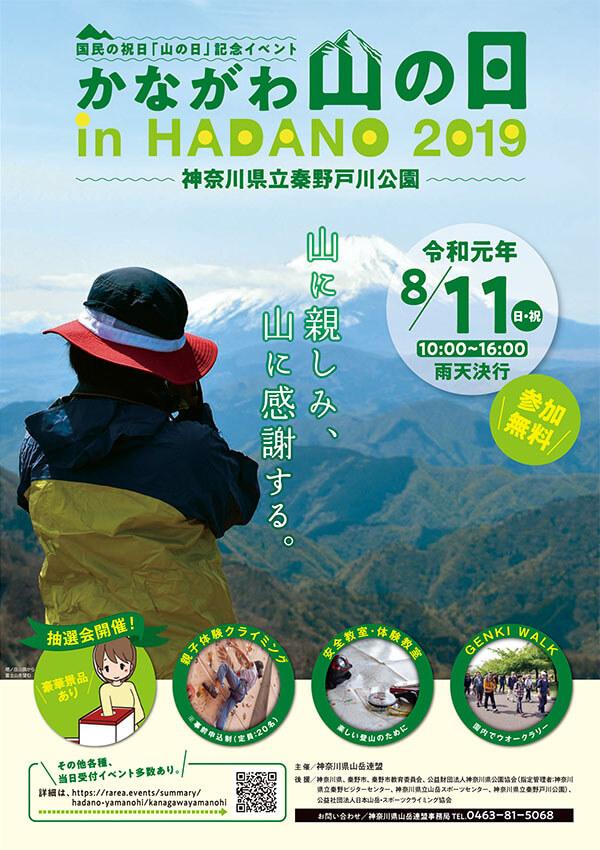 かながわ山の日inHADANO2019ポスター