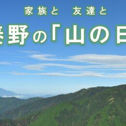 <近場で楽しむ>森林観光都市・秦野で「山の日」2021開催!登山初級者講習など7月~8月はイベント盛りだくさん