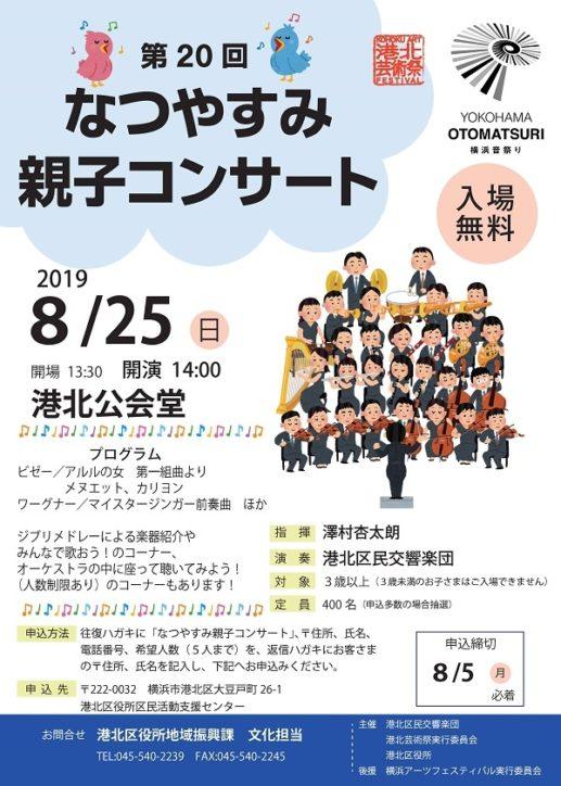≪要事前申込≫なつやすみ親子コンサート【8月25日】@港北公会堂