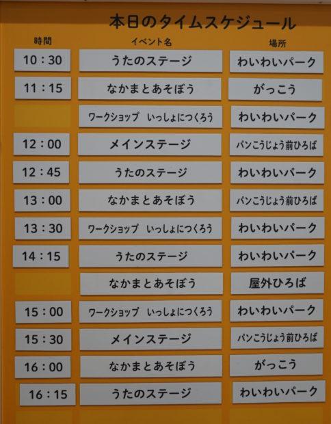 「横浜アンパンマンこどもミュージアム」レポート!横浜駅からの行き方、限定グルメや館内の様子は?