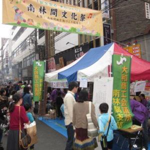 【2020年は開催中止】「南林間文化祭 (10月20日 開催)」フリマやステージなど