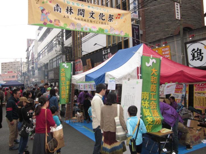 フリマ参加者募集「南林間文化祭 (10月20日 開催)」受付締切7月20日!