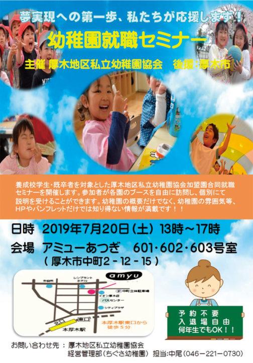 厚木地区私立幼稚園協会  就職セミナー【7月20日】@アミューあつぎ