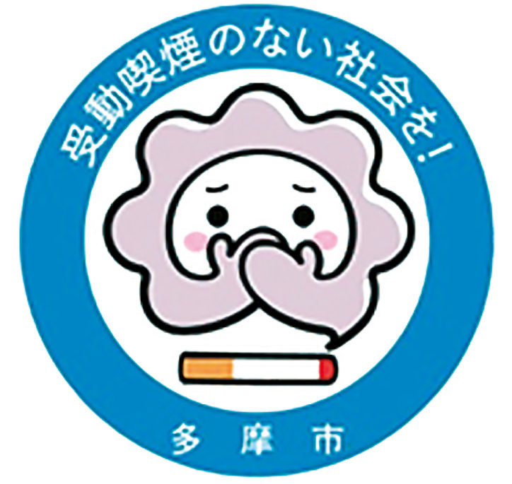 受動喫煙ついて学ぶシンポジウム「たばこの煙はなぜこわい?専門医から学びませんか?」@多摩市永山公民館