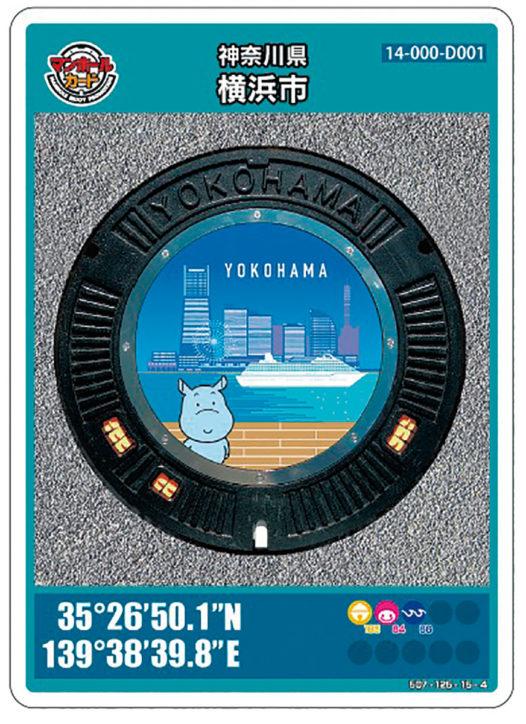 横浜市マンホールカード3種類目!「かばのだいちゃん」配布【8月6日から】環境創造局水環境キャラクター