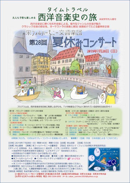 栄フィルハーモニー交響楽団 夏休みコンサートとオーケストラフェスティバル開催@栄公会堂