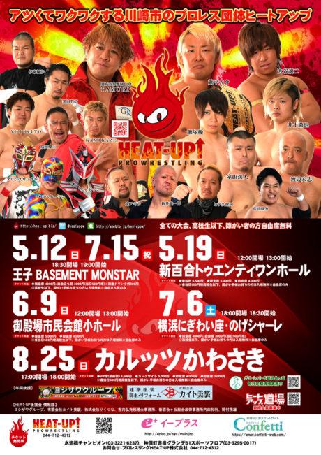 かわパラ2019「カルッツ★パラスポ  サマーフェスタ」&HEAT-UPカルッツかわさき大会