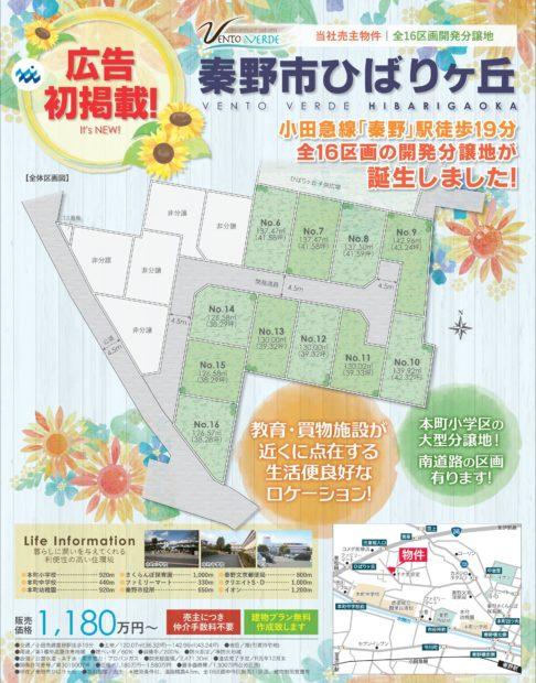 丹沢で山遊び、川遊びした後はマッケンジーハウスでお家選び!夏休みは現地見学会へ