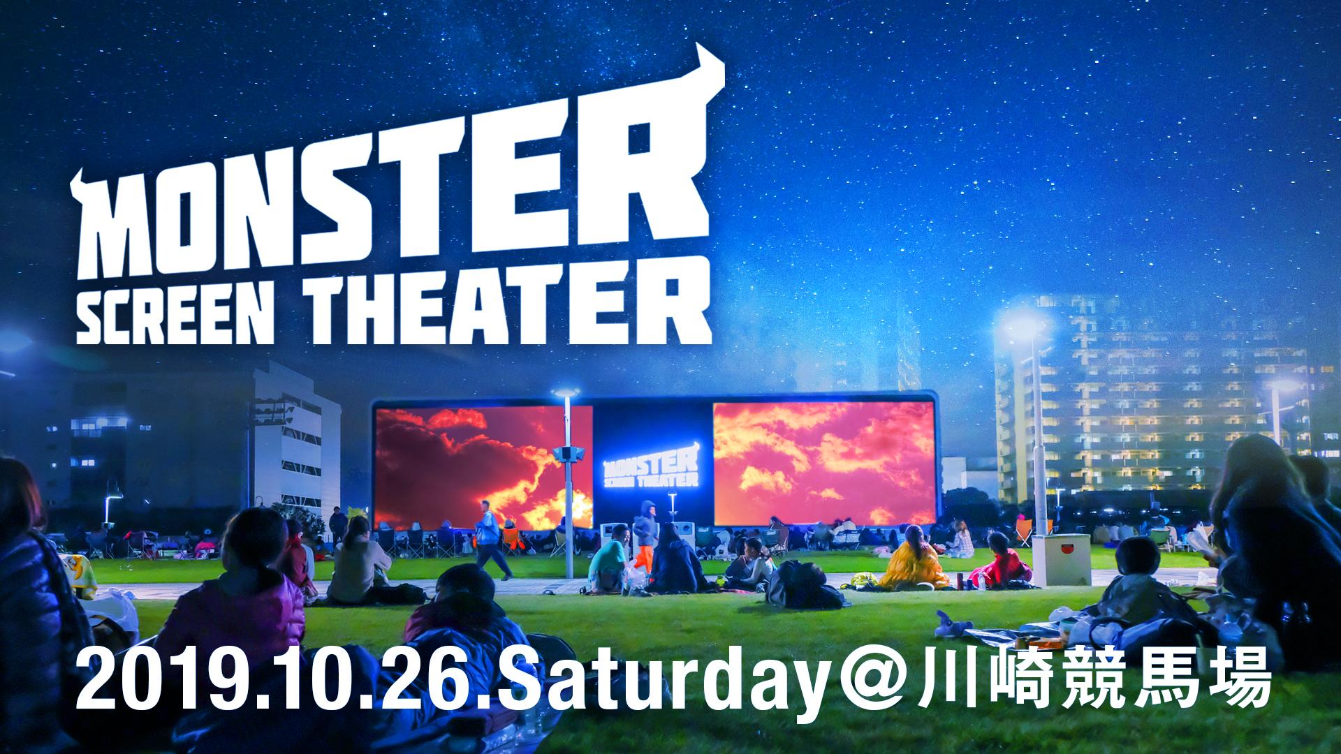 一日限りの野外映画館「モンスタースクリーンシアター」家族でごろごろ見られる@川崎競馬場芝生広場