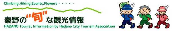 秦野市観光協会HPはコチラ