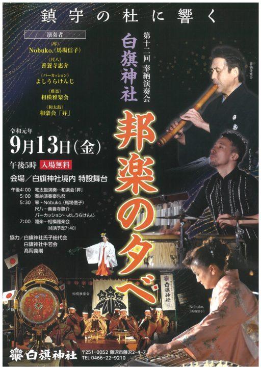 名月の下で野外演奏会「邦楽の夕べ」琴や尺八、雅楽など【藤沢市・白旗神社】