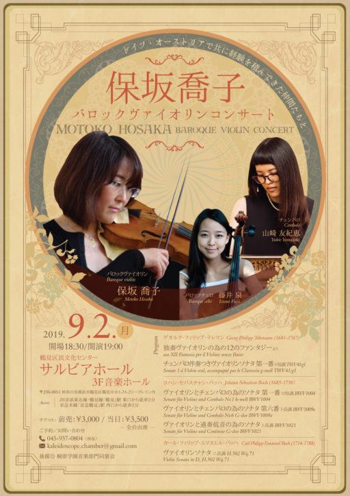 保坂喬子バロックヴァイオリンコンサート
