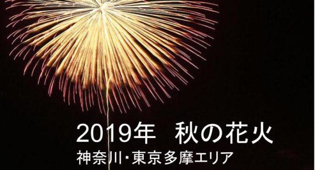 神奈川周辺  幼稚園・保育園など2020年度入園情報