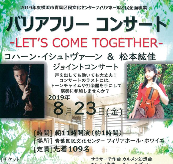 バリアフリーコンサート「LET'S  COME  TOGETHER」@青葉区文化センター・フィリアホール