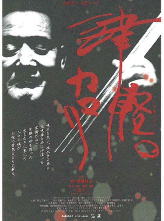 津軽三味線奏者 初代「高橋竹山」没後20年ドキュメント映画上映会 【相模原市】
