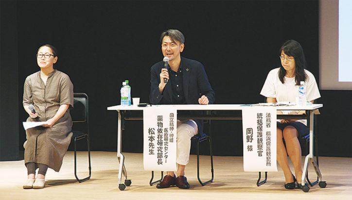 「薬物依存者と家族フォーラム」回復への道筋、必要なことを考える@横浜市南公会堂