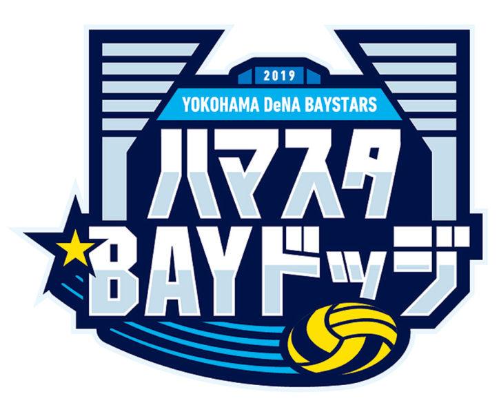 横浜DeNA「ハマスタBAYドッジ2019」初開催!参加小学生チームを募集!