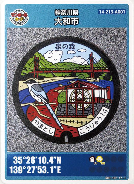 大和市で初発行「マンホールカード」8月7日(水)から配布
