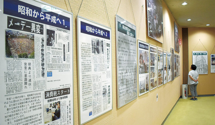 """記事で30年間を振り返る展示「YOKOHAMA1989~""""平成""""スタート」横浜博グッズも@市史資料室"""