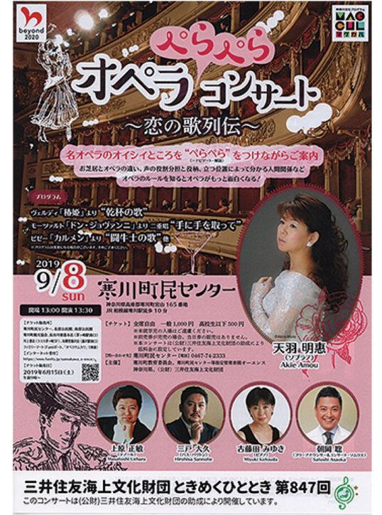 オペラを満喫なんと…1000円!9月8日@寒川町民センター
